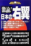 激論!日本の右翼 (朝まで生テレビ!)