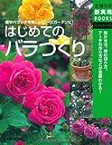 はじめてのバラづくり—咲かせ方、枝の切り方、アーチの作り方がわかる! (主婦の友新実用BOOKS)