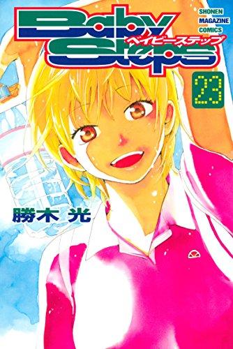 ベイビーステップ(23) (週刊少年マガジンコミックス)