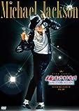 マイケル・ジャクソン「永遠のキング・オブ・ポップ」-SPECIAL EDITION- [DVD]