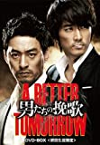 <初回生産限定>男たちの挽歌 A BETTER TOMORROW DVD-BOX【DVD】