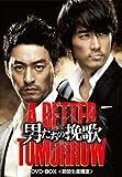 男たちの挽歌 A BETTER TOMORROW DVD-BOX[DVD]