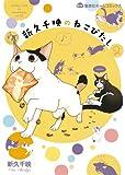 新久千映のねこびたし 2 (ホームコミックス)