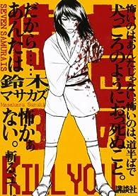 七匹の侍(3) <完> (ヤングマガジンコミックス)