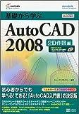 基礎から学ぶAutoCAD 2008 2D作図編 (ヒューマンアカデミーProfessional養成ゼミ)
