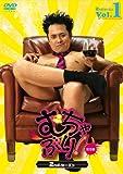 むちゃぶり! 2ndシーズン Vol.1 完全版[DVD]