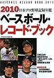 ベースボール・レコード・ブック〈2010〉