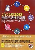 これで合格! 2013全国手話検定試験 DVD付き (第7回全国手話検定試験解説集)