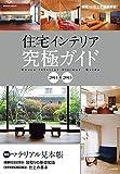 住宅インテリア究極ガイド 2014-2015 (エクスナレッジムック)