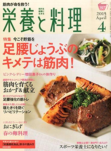 栄養と料理 2015年 04 月号 [雑誌]