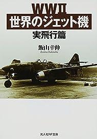 WW2世界のジェット機―実飛行篇 (光人社NF文庫)