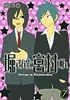 堀さんと宮村くん 第7巻 2010年10月22日発売