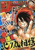 週刊少年ジャンプ2014年6月2日号No. 26