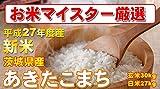 茨城県産 白米 あきたこまち 30kg (精米後 27kg) (検査一等米) 平成27年産