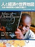 人と経済の世界地図 社会・環境政策から開発支援まで