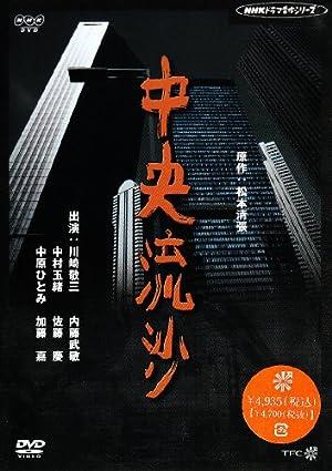中央流砂 [DVD]