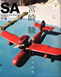 SCALE AVIATION (スケールアヴィエーション) 2012年 09月号 [雑誌]