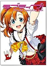 『ラブライブ!』Official compilation book