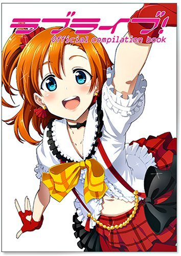 Love Live! - Official compilation book