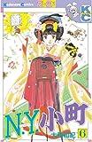 N.Y.小町(6) (講談社コミックスフレンド)