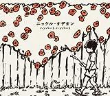 ニッケル・オデオン(初回限定盤)(DVD付)