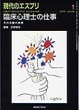 臨床心理士の仕事 現代のエスプリNo.498 (現代のエスプリ no. 498)