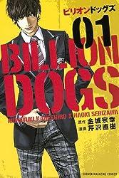ビリオンドッグズ(1) (講談社コミックス)