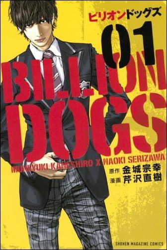 ビリオンドッグズ(1) (少年マガジンコミックス)