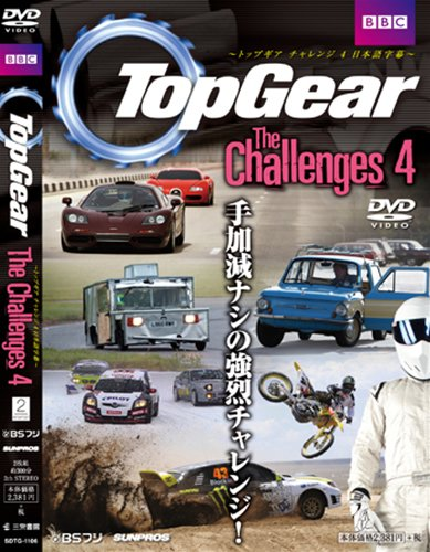 TOP GEAR THE CHALLENGE DVD 4 (日本語版) (<DVD>)