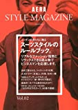 AERA STYLE MAGAZINE (アエラスタイルマガジン) vol2  2009年 4/10号 [雑誌]
