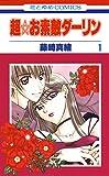 超☆お素敵ダーリン 1 (花とゆめコミックス)