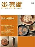 季刊炎芸術 125号