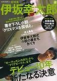 文藝別冊 伊坂幸太郎 (KAWADE夢ムック)