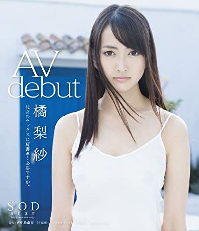 橘梨紗 AV debut [Blu-ray]