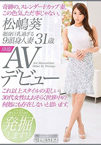 細身巨乳過ぎる9頭身人妻  松嶋葵 31歳 AVデビュー [DVD]