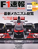 F-1速報PLUS (プラス) VOL.25 2012年 5/21号 [雑誌]