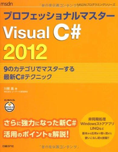 プロフェッショナルマスターVisual C# 2012 (MSDNプログラミングシリーズ)