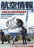 航空情報 2016年 11 月号