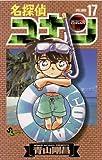 名探偵コナン(17) (少年サンデーコミックス)