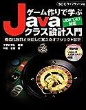 ゲーム作りで学ぶJavaクラス設計入門―構造化設計と対比して覚えるオブジェクト設計