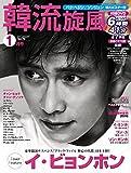 韓流旋風 2017年1月号  vol.70 (2016/12/5) -