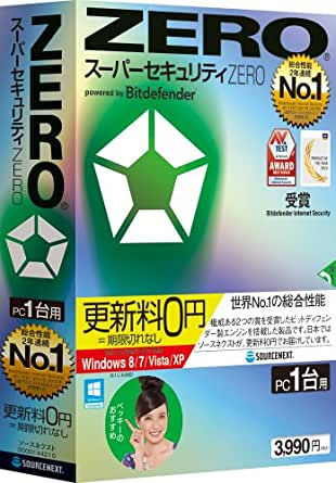 スーパーセキュリティZERO (CD版)