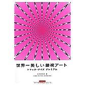 世界一美しい錯視アート トリック・アイズプレミアム