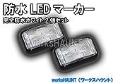 LED マーカー 小  クリアー 2個入り 汎用 防水 ポジションランプ 車幅灯