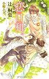恋日和。  / 辻 桐葉 のシリーズ情報を見る