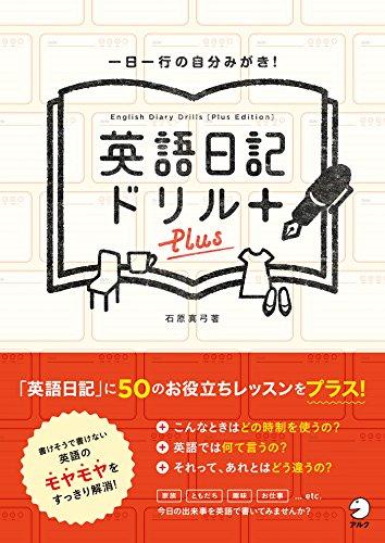 英語日記ドリル〔Plus〕 英語日記ドリルシリーズ