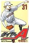 ダイヤのA 第31巻 2012年05月17日発売