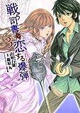 戦う司書と恋する爆弾  3巻  (ヤングジャンプコミックス) 11/19発売