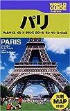 パリ (ワールドガイド―ヨーロッパ)