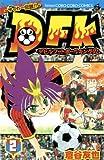 ~サッカー伝説!!~ デビルフットボールキングダム 2 (てんとう虫コロコロコミックス)
